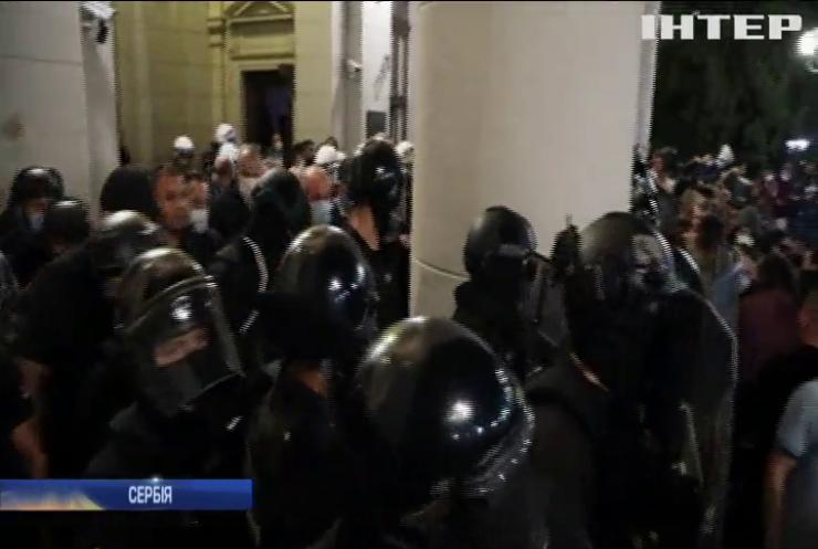 Розлючені карантином серби штурмували парламент
