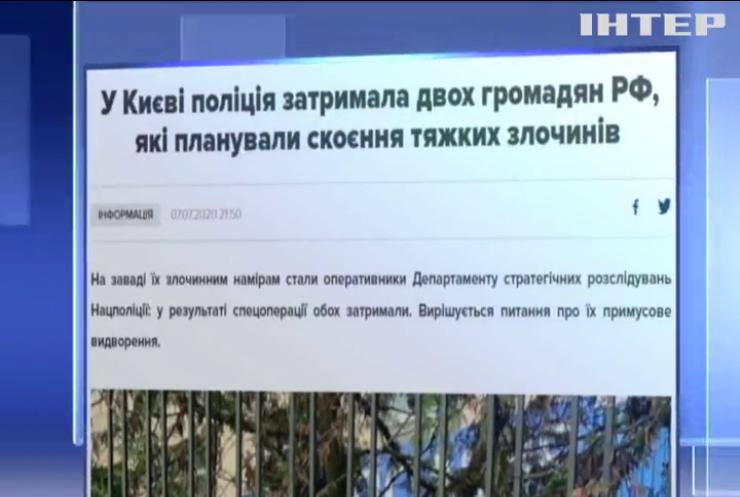Поліція готує депортацію двох російських диверсантів
