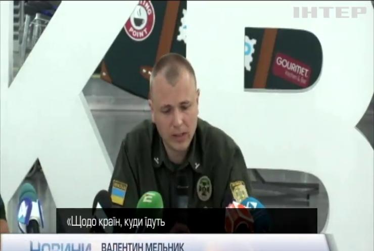 Українців перед вилітом за кордон перевірятимуть ретельніше - Держприкордонслужба