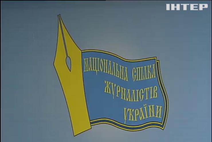 Журналісти України виступили проти скандального закону про медіа