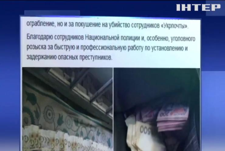 """Напад на авто """"Укрпошти"""": поліція викрила злочинців"""