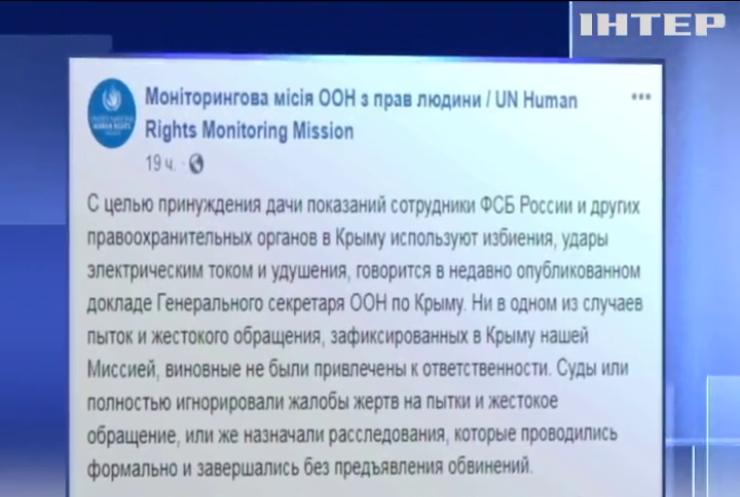 Місія ООН в Україні звинуватила ФСБ у тортурах