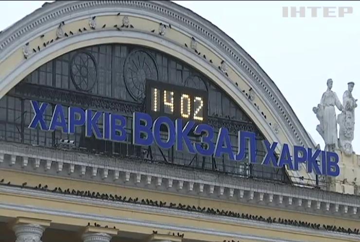 У Харкові шукали вибухівку на вокзалах та у пологових будинках