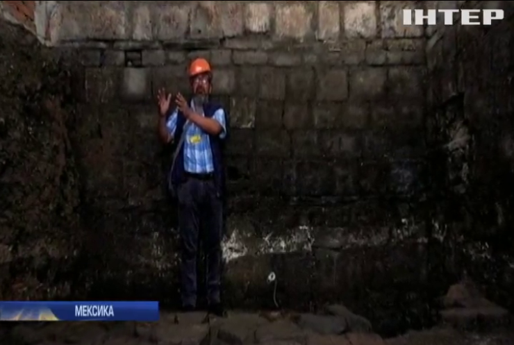 У середмісті Мехіко знайшли руїни палацу ацтеків