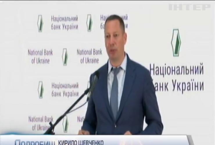 Президент офіційно представив нового головного банкіра країни