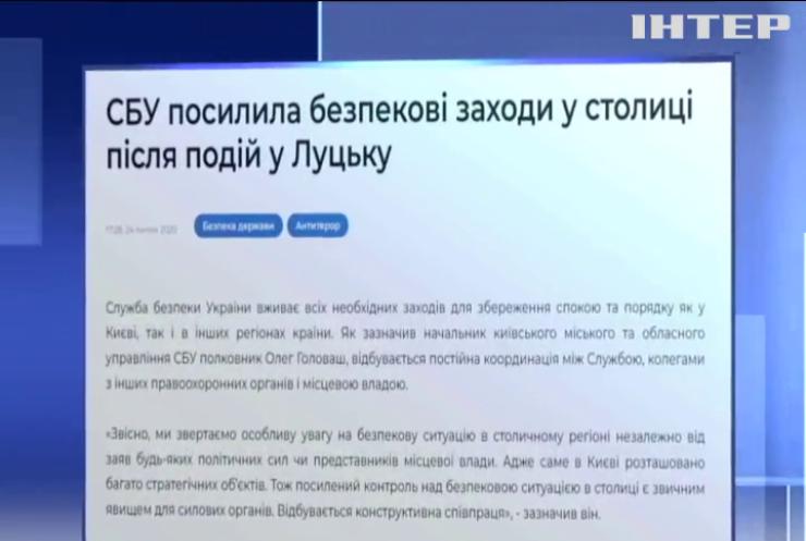 Жовтий рівень терористичних загроз: у Києві посилили заходи безпеки