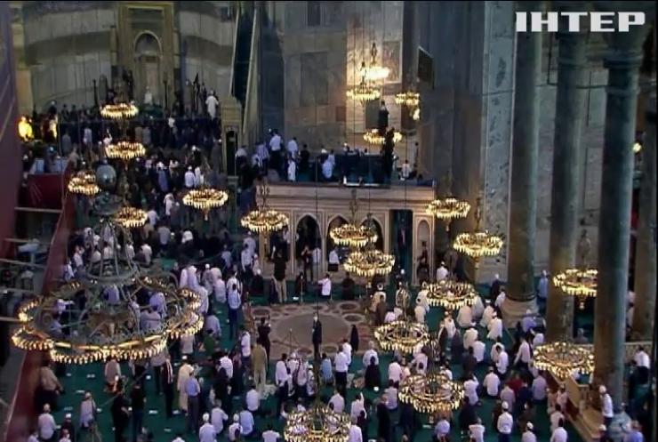 У Стамбулі знамениту християнську святиню перетворили на мечеть