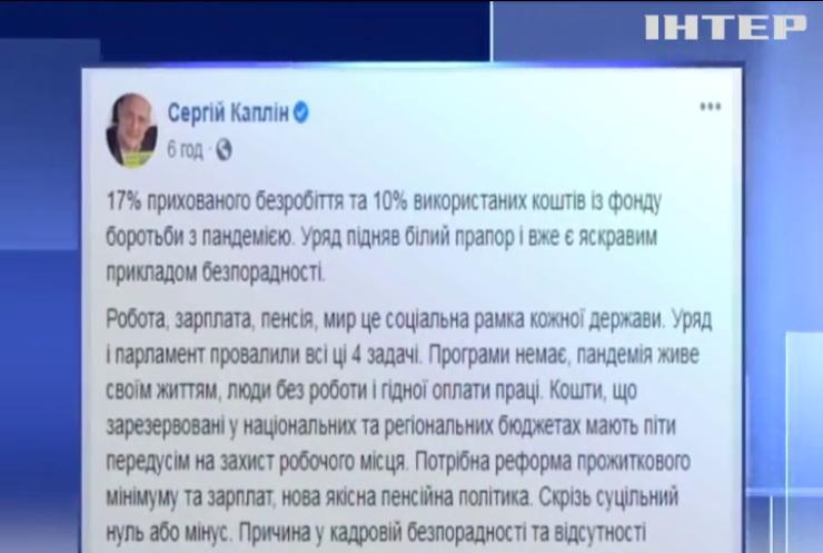 Сергій Каплін звинуватив Кабмін у невиконанні обіцянок перед українцями