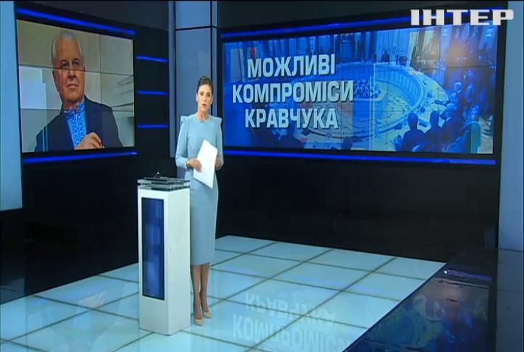 Леонід Кравчук запропонував нові умови для окупованих територій