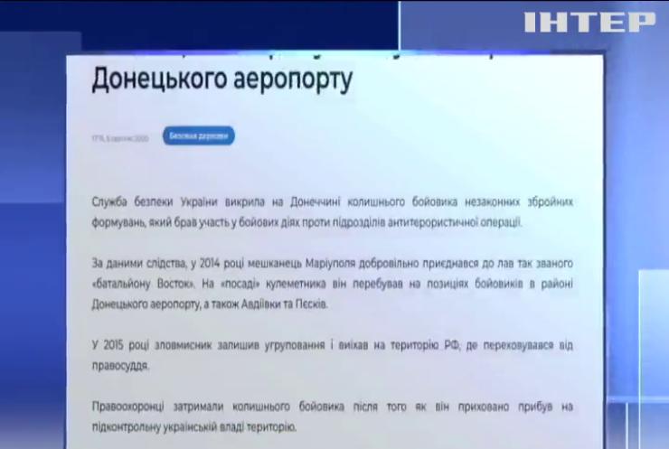СБУ затримала бойовика, який воював проти українських армійців на сході