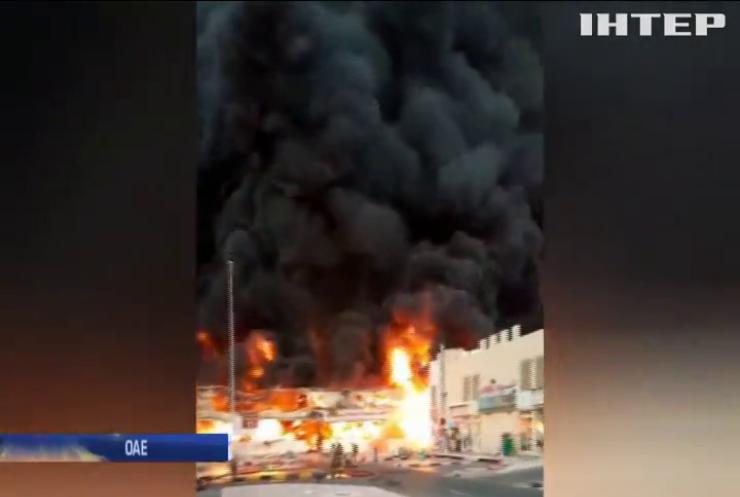 В ОАЕ на ринку спалахнула масштабна пожежа