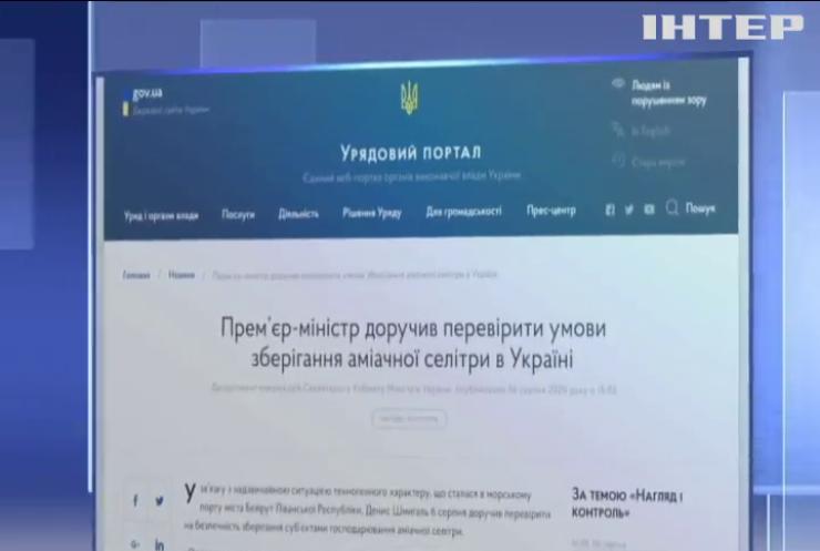 Денис Шмигаль доручив перевірити умови зберігання аміачної селітри в Україні