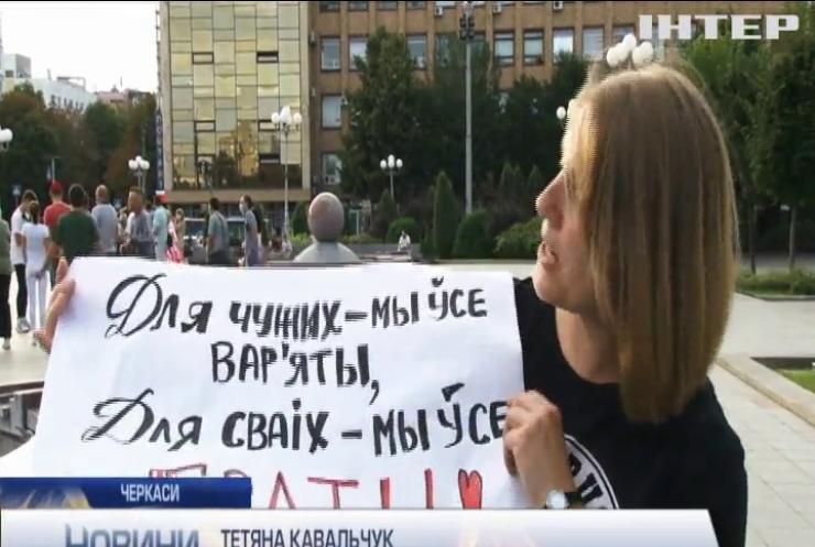 У Черкасах організували акцію підтримки білорусів