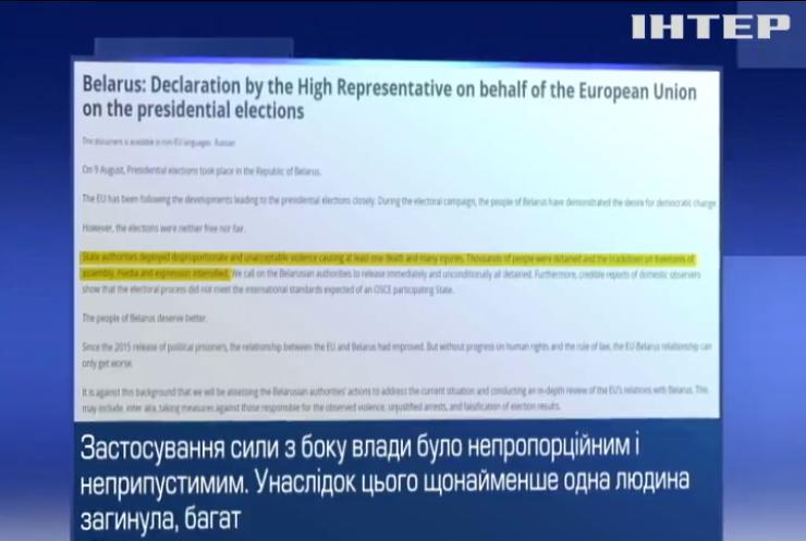 Євросоюз жорстко відреагував на ситуація у Білорусі