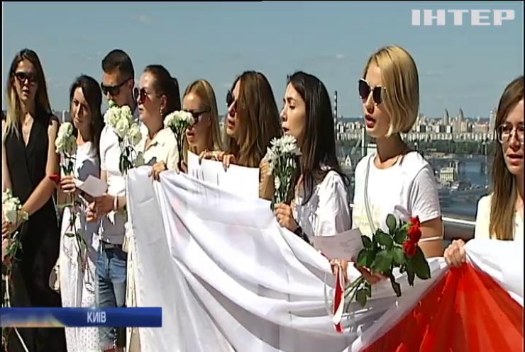 Ланцюг єдності та миру: у Києві провели акцію солідарності з білоруським народом