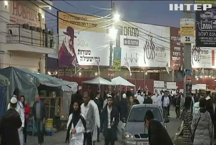 В Умані скасували святкування єврейського Нового Року