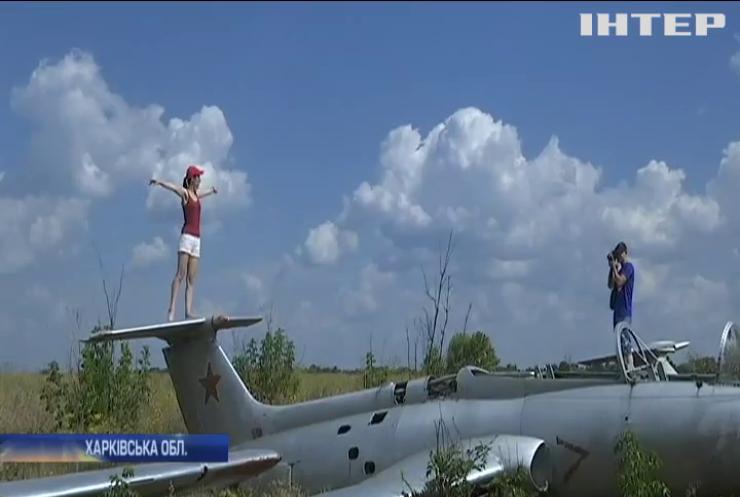 У Харкові авіаційне кладовище перетворюють на місце популярної молодіжної тусовки