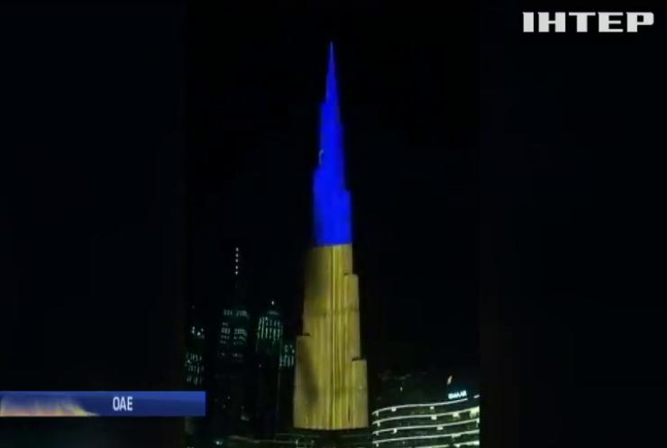Найвищий у світі хмарочос засвітили кольорами українського прапора