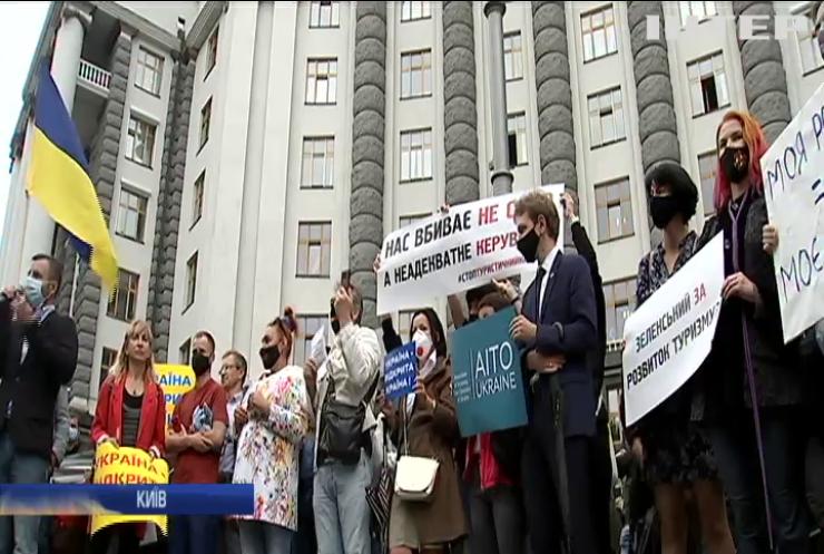 Протести під Кабміном: представники туристичного, готельного та розважального бізнесу вимагають відкрити кордони для іноземних туристів