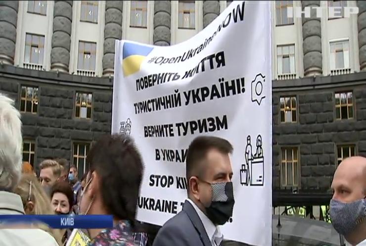 Протести під Кабміном: туроператори і готельєри вимагають відкрити кордони для іноземних туристів