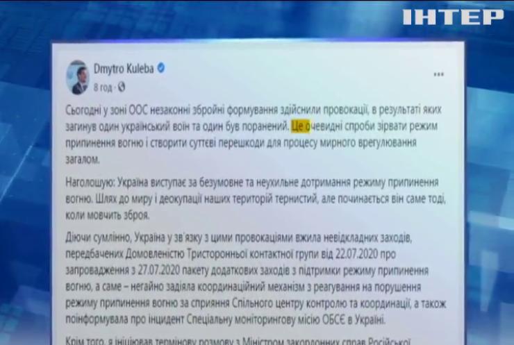 Дмитро Кулеба ініціював термінову розмову з Сергієм Лавровим