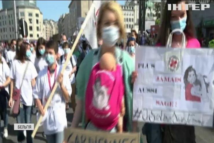 Багатотисячні протести у Бельгії: лікарі вимагають грошей від влади