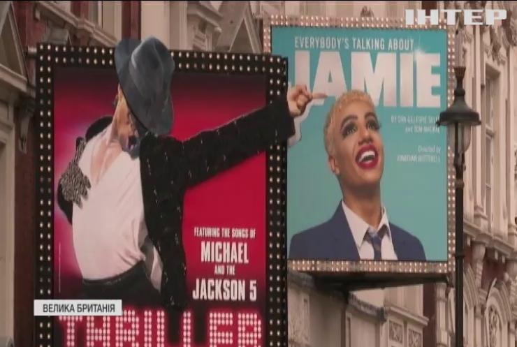 Театр повертається: у Лондоні після тривалого карантину відкривається театральний сезон