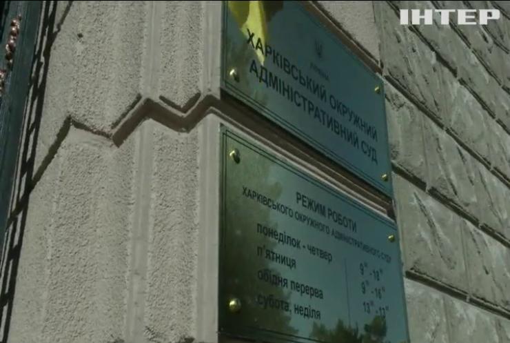 Голова Харківського окружного адмінсуду погоріла на хабарі
