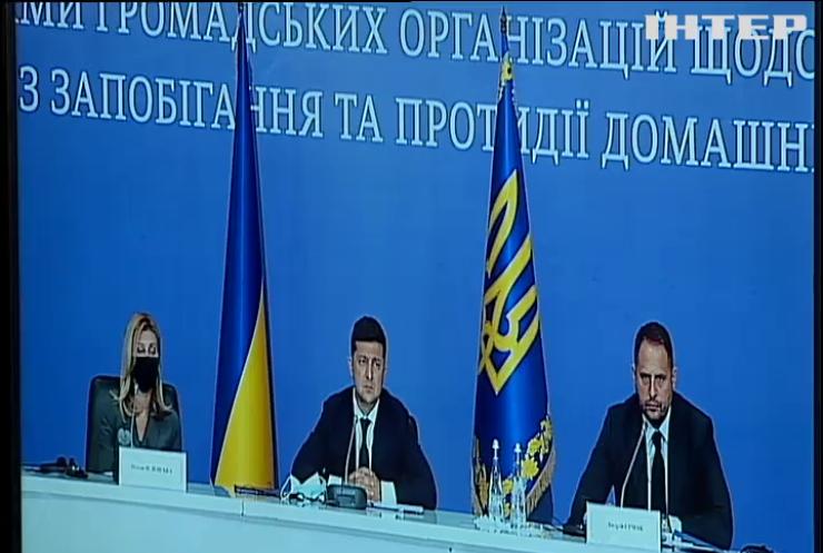 Протидія домашньому насиллю: Володимир Зеленський підписав важливий указ
