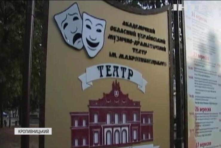 """У Кропивницькому стартувало свято сценічного мистецтва """"Вересневі самоцвіти"""""""