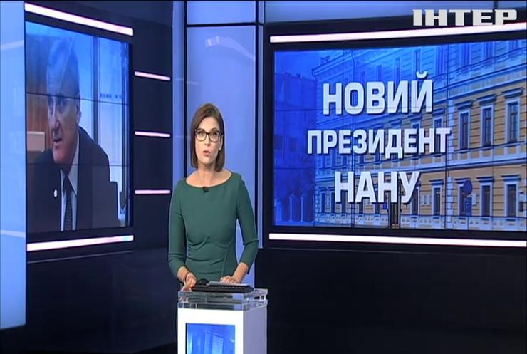 Національна академія наук України отримала нового президента
