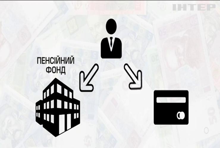 Пенсійна реформа в Україні: чи варто відкладати на старість