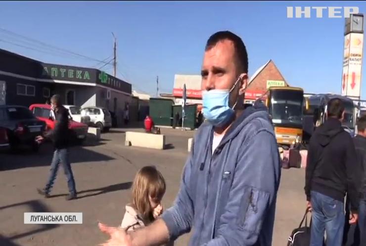 На Луганщині через пандемію COVID-19 закрили КПВВ