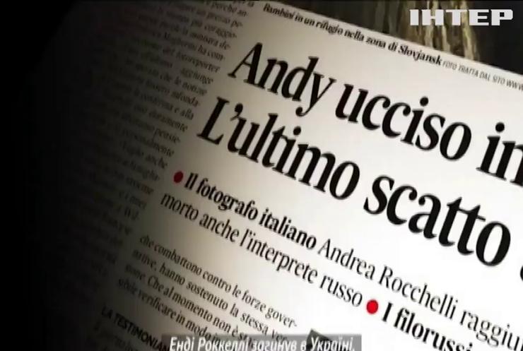 У Мілані триває розгляд справи нацгвардійця Віталія Марківа