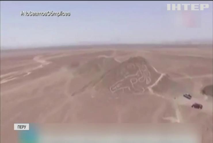 У Перу знайшли гігантський геогліф