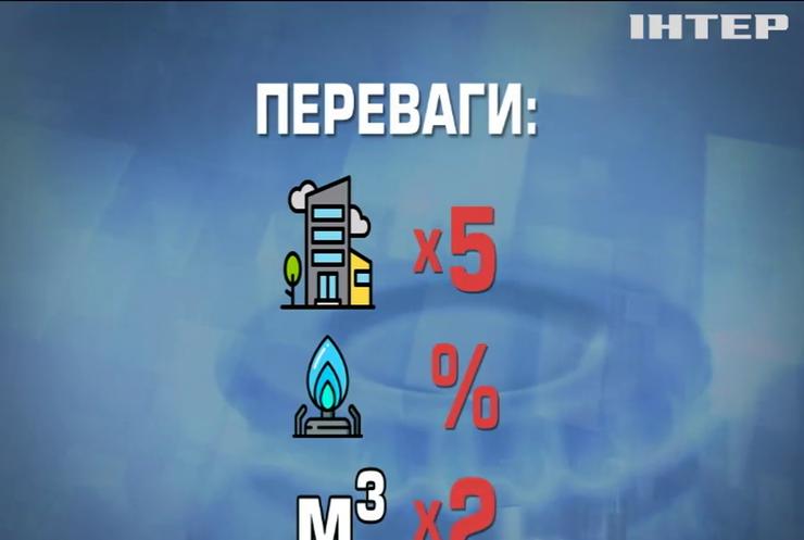 """Чому в Україні """"пробуксовує"""" реформа газової галузі"""