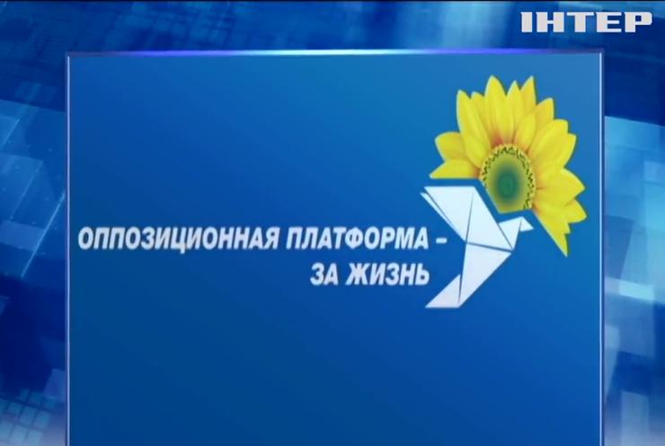 У Києві готується крадіжка голосів і фальсифікація результатів виборів - ОПЗЖ