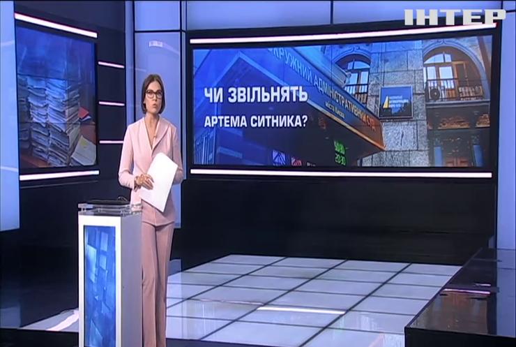 Звільнення Ситника: у НАБУ відреагували на рішення Окружного адмінсуду Києва