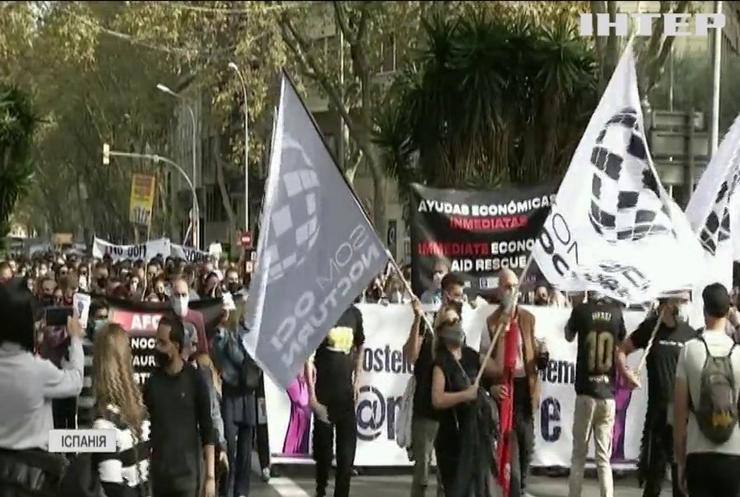 У Барселоні протестують проти карантинних обмежень