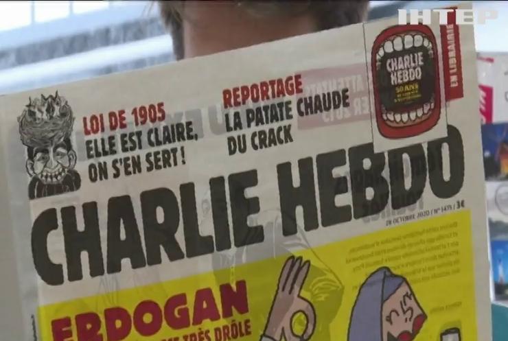 Скандальна карикатура: президент Туреччини судитиметься з французьким виданням