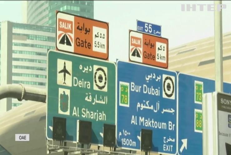 """В ОАЕ дозволили алкоголь та заборонили """"вбивства честі"""""""