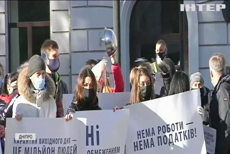 Локдаун вихідного дня: Україну сколихнули масові протести підприємців