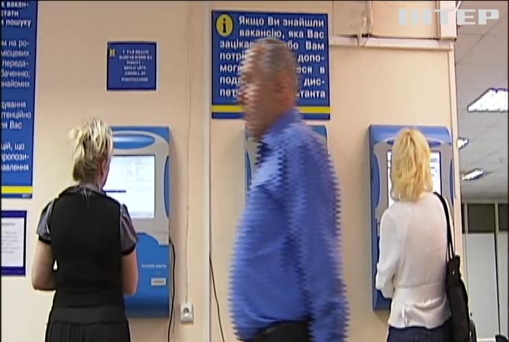 Знайти роботу: які професії користуються найбільшим попитом в Україні