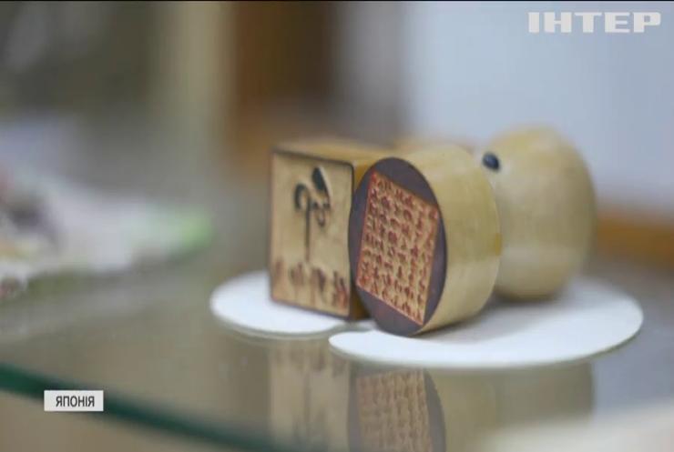 Цифрове майбутнє: в Японії печатки замінюють на електронні підписи