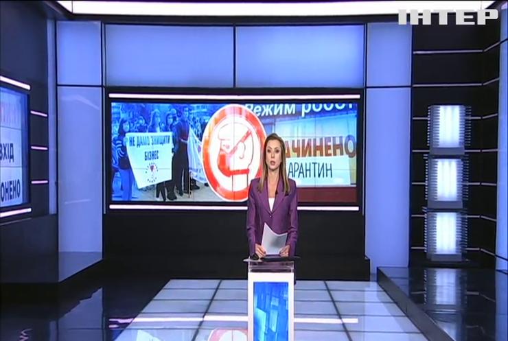 Карантин в Україні: що опинилося під забороною