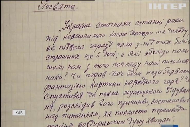 У Національний музей Голодомору передали щоденник свідка геноциду українського народу