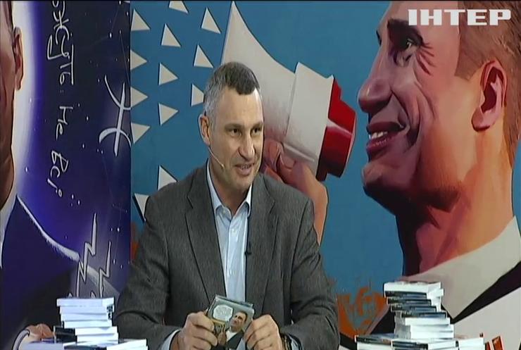 """""""Хто не чув, той побачить"""": Віталій Кличко випустив книгу власних афоризмів"""