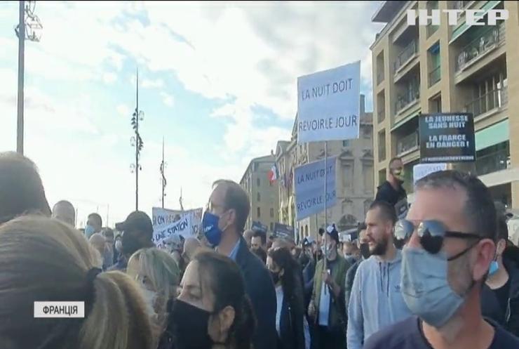 У Франції ресторатори вийшли на антикарантинний мітинг