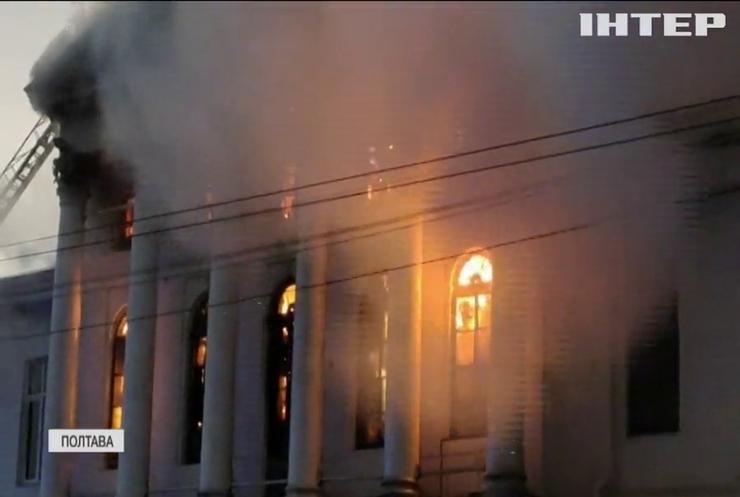 Пожежу в історичній будівлі у Полтаві гасили 9 годин - є загиблі
