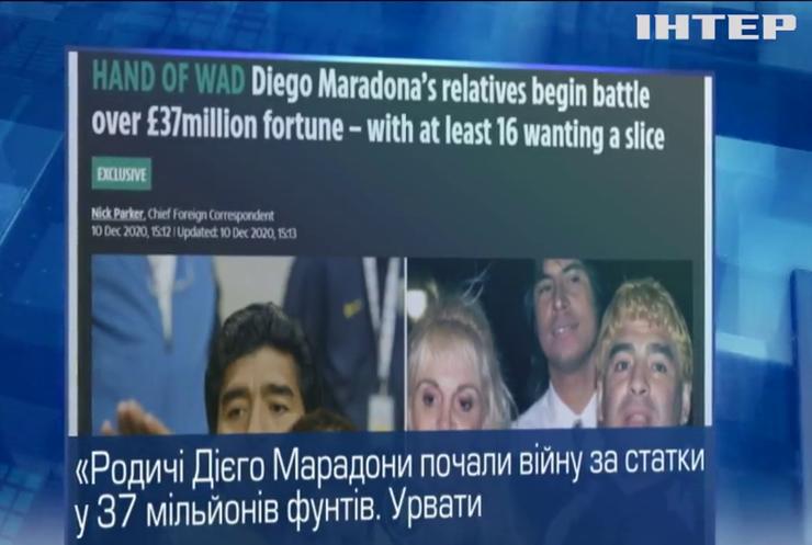 Полювання за статками: родичі Марадони почали ділити його гроші